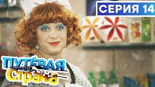 🚆 ПУТЕВАЯ СТРАНА - 14 СЕРИЯ HD | Сериал от ДИЗЕЛЬ ШОУ и ПАПАНЬКИ | Смешная комедия