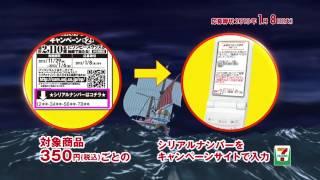 One Piece Film Z - TV Ad 7eleven campaign 2 HD