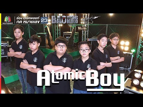 ลุงขี้เมา - Atomic Boy | Bao Young Blood Season 3