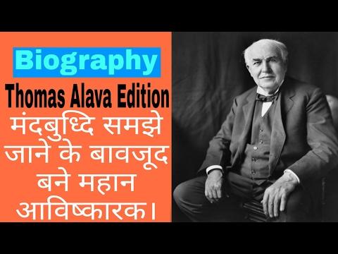 a biography of thomas alva edison an inventor