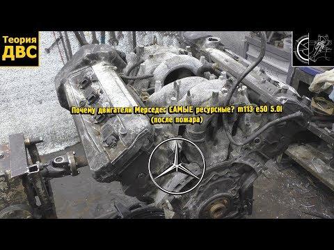 Двигатель Мерседес после пожара (m119 E50 5.0l)