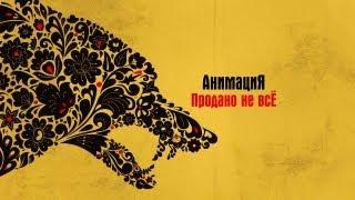 АнимациЯ - Продано не всЁ (Audio)