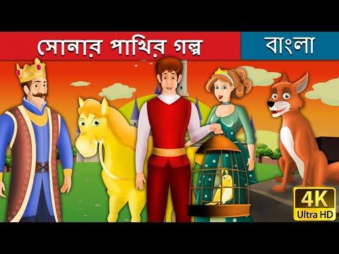 সোনার পাখির গল্প | The Golden Bird Story in Bengali | Bangla Cartoon | Bengali Fairy Tales