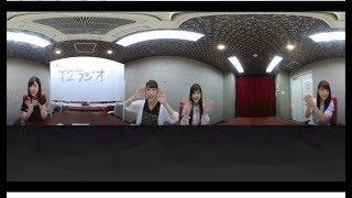 【360°】TⅡラジオ!#3 / HKT48[公式]