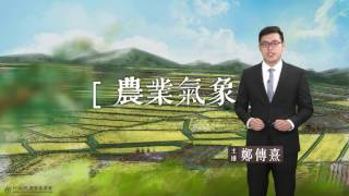 農業氣象預告1060425