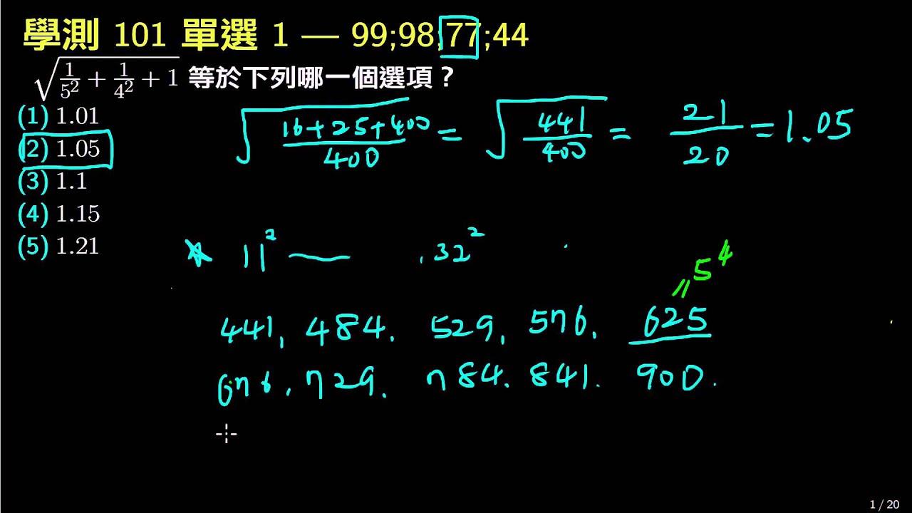 學測數學101-單選1-數與式-根號化簡 [3/1/99;98;77;44] XZY - YouTube