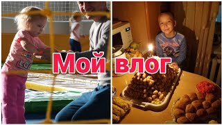 День рождения ЭмиляВЛОГ многодетной мамы