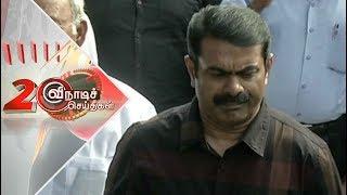 20 விநாடிச் செய்திகள் | Short News | 24/01/2019 | Puthiya Thalaimurai TV