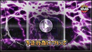 不正行為について【モンスターストライク(モンスト)サポート   XFLAG公式】 thumbnail