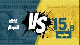 مصر العربية | سعر الدولار اليوم السبت في السوق السوداء 22-10-2016