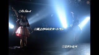 ①Re:Start ②雨上がりのスタートラン ③ミチシルベ 2018.10.7(SUN) _Zirco...