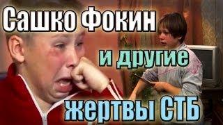 Сашко Фокин (Компьютерный монстр) и другие жертвы СТБ(, 2013-12-17T08:51:23.000Z)