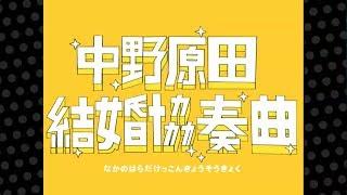 中野原田結婚協奏曲 なかのはらだけっこんきょうそうきょく