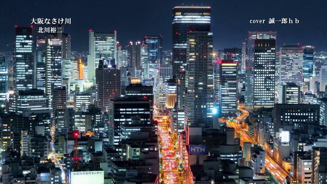 【新曲】大阪なさけ川/北川裕二/ 誠一郎hbが唄ってみました。2020年9月9日の発売