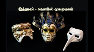 Venice Mask | World Travel - 1st Episode | 4TamilMedia