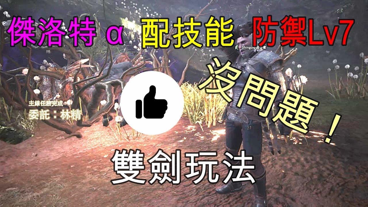 MHW《魔物獵人世界》- 討伐古代鹿首精【傑洛特~雙劍玩法】 - YouTube