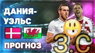 Дания - Уэльс Лига Наций  Прогноз на спорт  Обзор за 09.09.2018