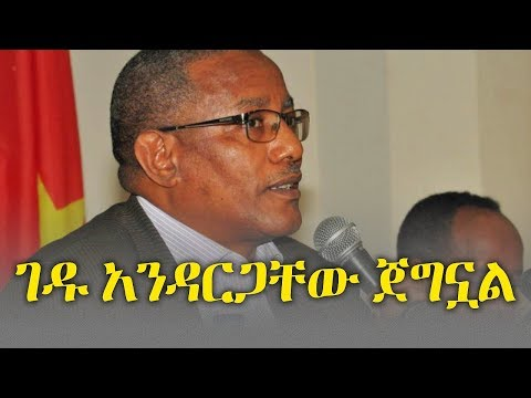#Ethiopia Gedu Andargachew ገዱ አንዳርጋቸው ጀግኗል | Dr Abiy Ahmed | Amhara | Gojjam | Gondar from YouTube · Duration:  59 minutes 40 seconds