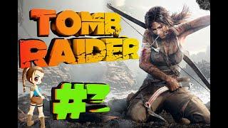ПРОХОЖДЕНИЕ ИГРЫ Tomb Raider 2013 ЧАСТЬ 3