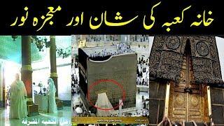 Khaan Kaaba KI Shan Aur Tareekh | خانہ کعبہ کا معجزہ | Hashtag