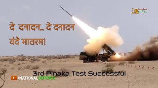 3rd Successful Test Firing of Indigenous Guided Pinaka Weapon System | Video