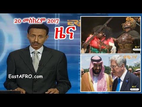 Eritrean News ( September 20, 2017) |  Eritrea ERi-TV