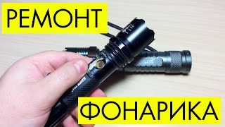 DIY ИЛИ СДЕЛАЙ САМ: РЕМОНТ ZOOM СВЕТОДИОДНОГО ФОНАРИКА