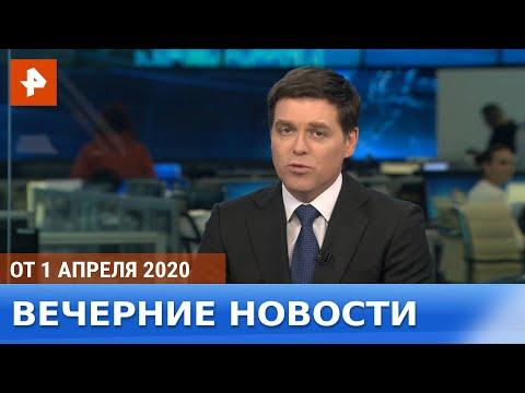 Вечерние новости РЕН ТВ. Выпуск от 01.04.2020