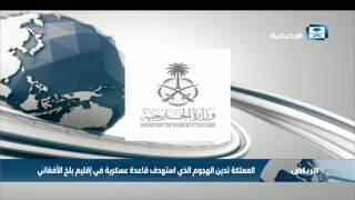 المملكة تدين الهجوم الذي استهدف قاعدة عسكرية في إقليم بلخ الأفغاني