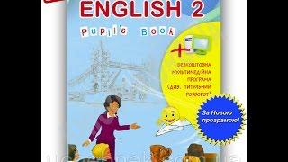 Підручник Англійська мова 2 клас Нова програма Авт: Карп'юк