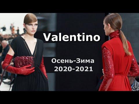 Valentino Мода осень-зима 2020/2021 / Одежда и аксессуары на неделе моды в Париже