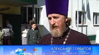 Сюжет 1 сентября в православной гимназии