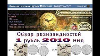 1 рубль 2010 ммд. Обзор разновидностей. Редкие монеты