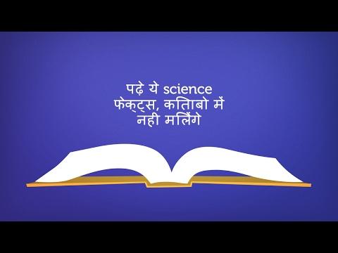 Science Fects, किताबो में नही मिलेंगे