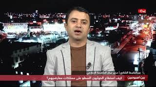 من هو القيادي الحوثي المسؤول عن نهب وسلب ممتلكات التجار ورجال الاعمال والمعارضين؟!