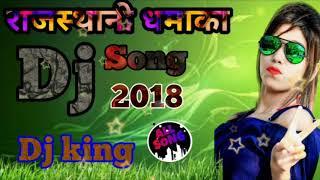 Rajasthani Dhamaka DJ song 2018 || ब्यान डीजे तोड़ना नाके ली ||  मारवाड़ी सुपरहिट DJ सॉन्ग आ गया DJ
