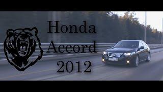 Тест-драйв Honda Accord 2012