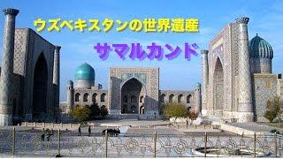 ウズベキスタン 世界遺産 サマルカンド セカホンより