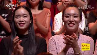 《一鸣惊人》 20191018| CCTV戏曲