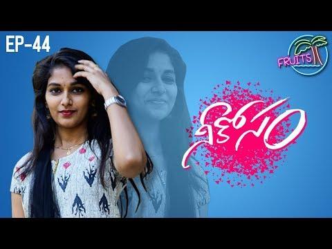 FRUITS - Telugu Web Series EP44    నీ కోసం