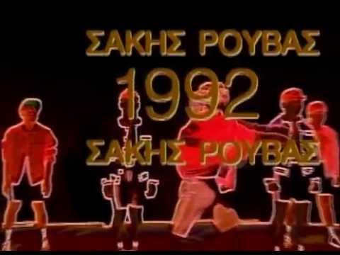 Σάκης Ρουβάς - 1992 - Official Video Clip