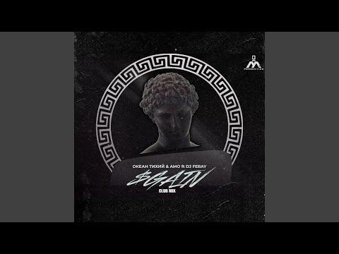 $gain (Club Mix)
