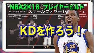 NBA2K18攻略法:マイキャリアでKDを作ろう!!KDに似たフォワードの作り方を考えてみた!