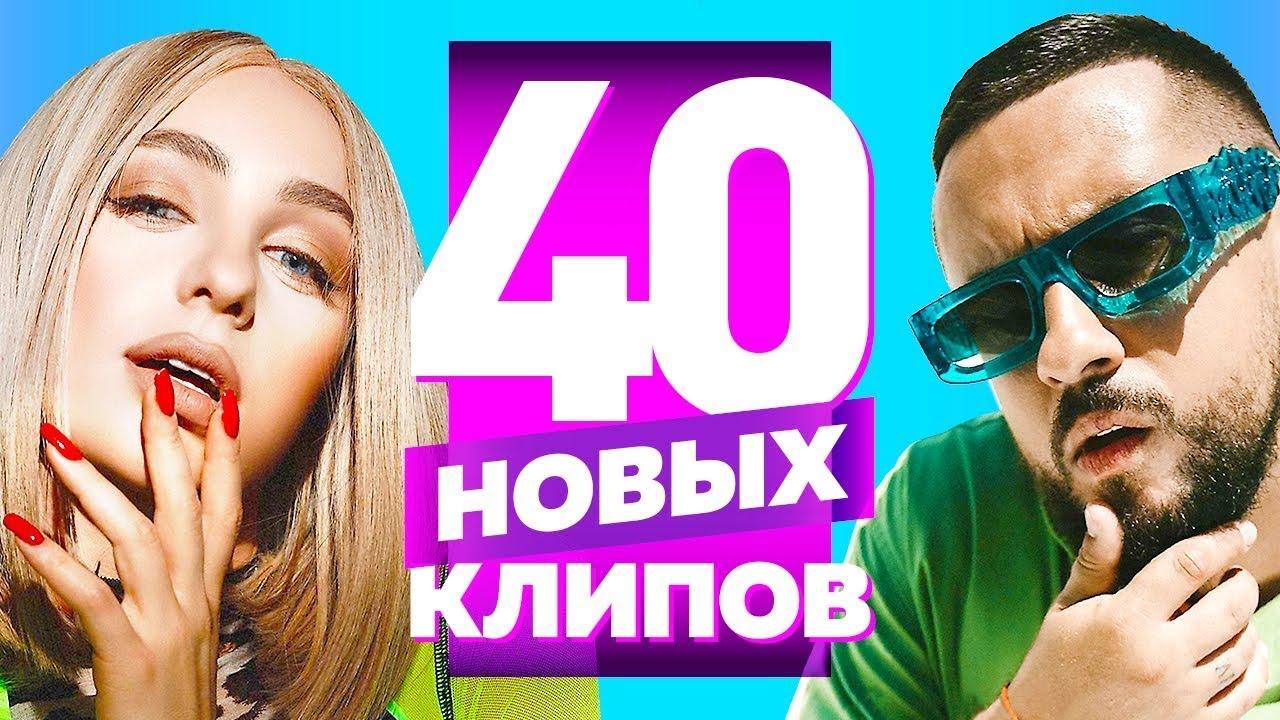 40 НОВЫХ ЛУЧШИХ КЛИПОВ Сентябрь 2021 Самые горячие видео Главные хиты страны Сборник 12