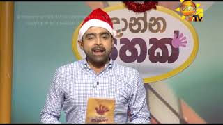 Hiru TV | Danna 5K Season 2 | EP 91 | 2018-12-23 Thumbnail