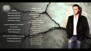 Wael Jassar - Wayya Baad / وائل جسار - ويا بعض