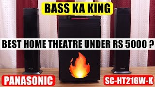 Panasonic SC-HT21GW Budget Home Theatre Full Review Best Home Theatre of 2019 in India