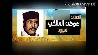 اجمل الأغاني البدوية  اغنية مرحبتين اهلًا بالجودة الفنان عوض المالكي