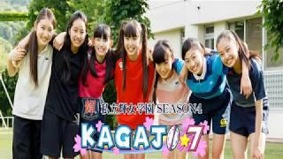 KAGAJO☆7 KickOff ご当地サタデーVer