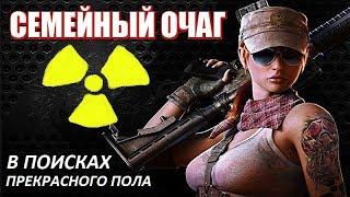 S.T.A.L.K.E.R. СЕМЕЙНЫЙ ОЧАГ - 4 серия